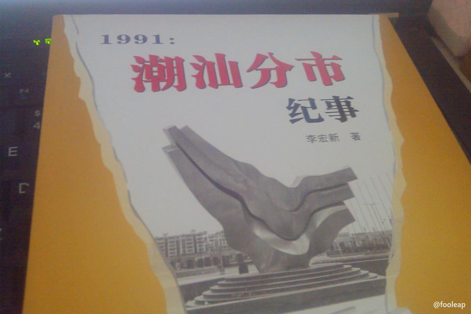 《1991:潮汕分市纪事》