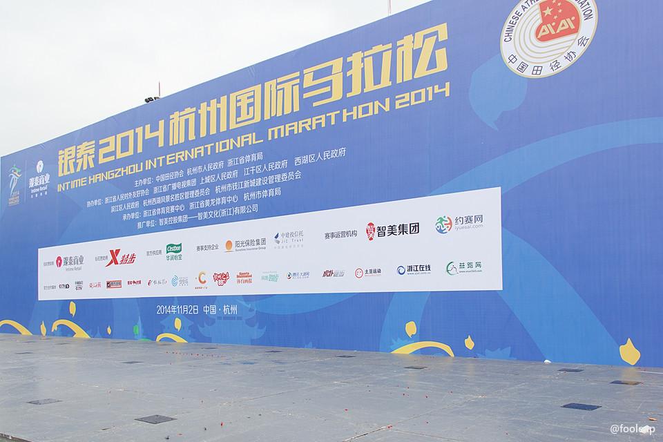 2014 年杭马