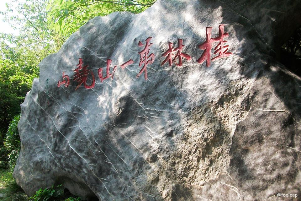 桂林第一山