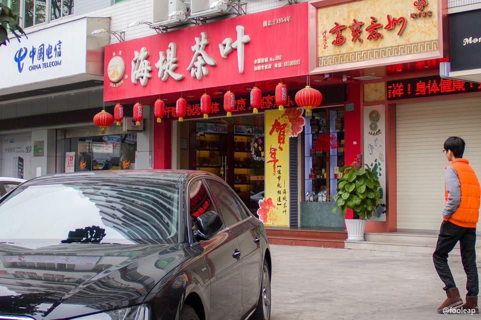 海堤茶叶连锁汕樟店