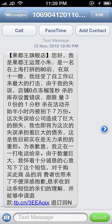 催退货的短信