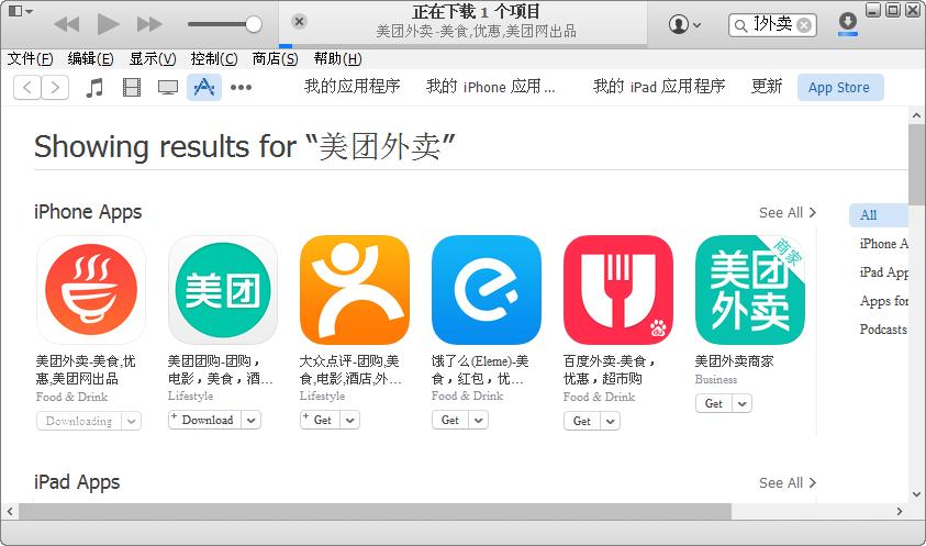 使用 iTunes 下载美团外卖