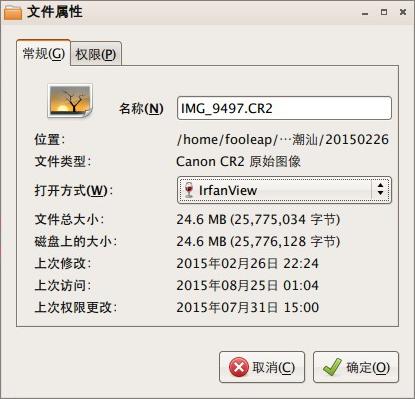 PCManFM 图像文件属性