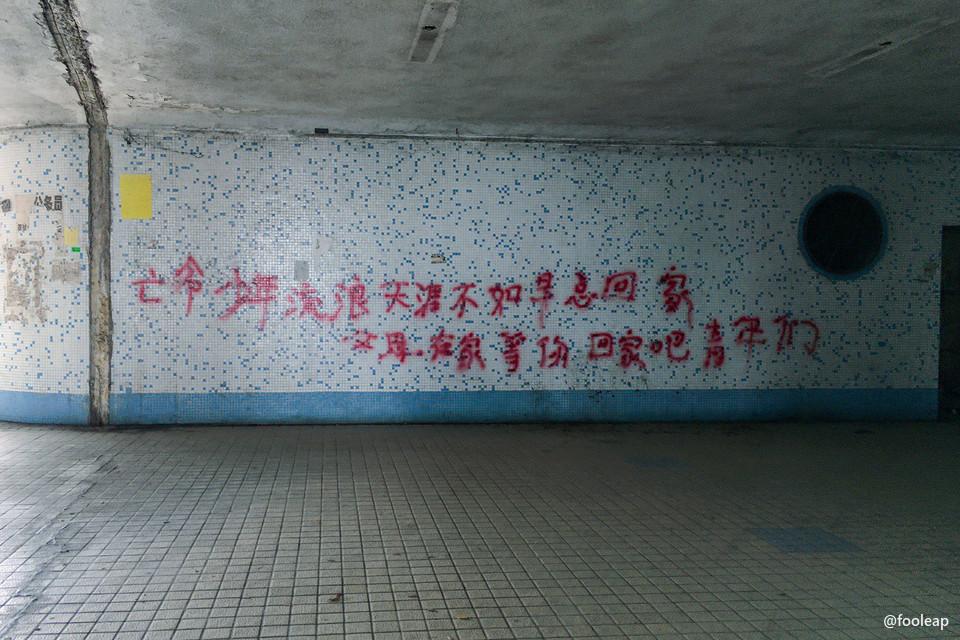汕头站前过街通道乱涂乱画