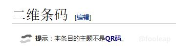 维基百科上的词条提示