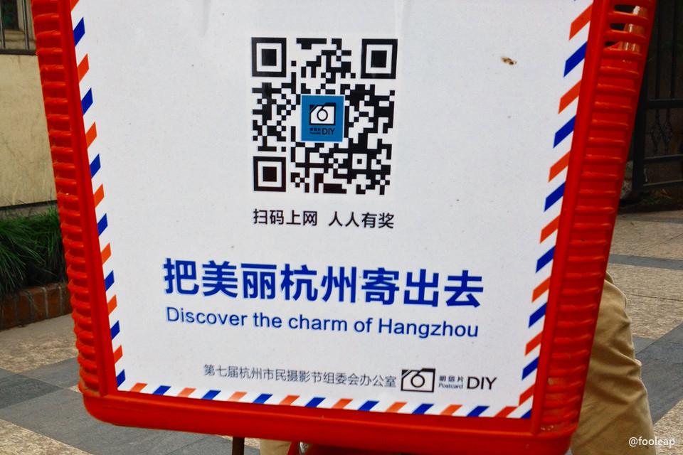 杭州公共自行车的广告 1