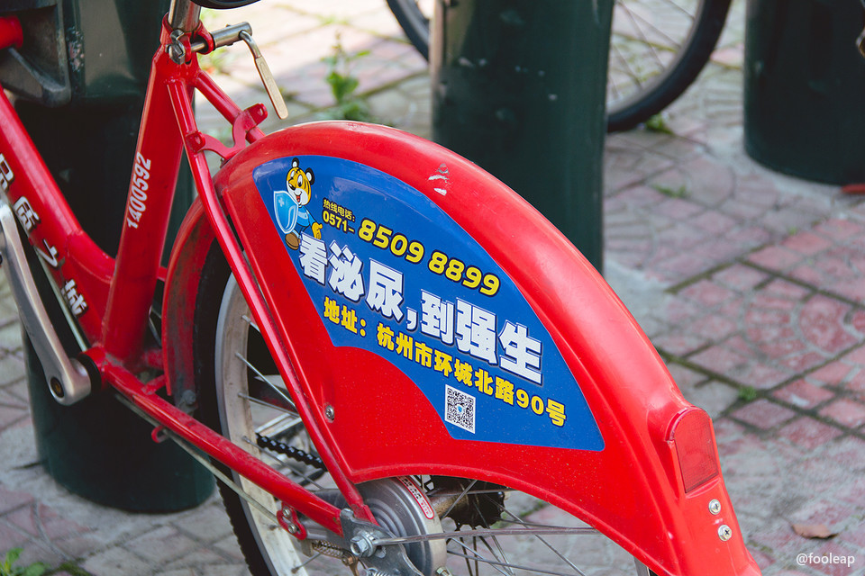 杭州公共自行车的广告 2