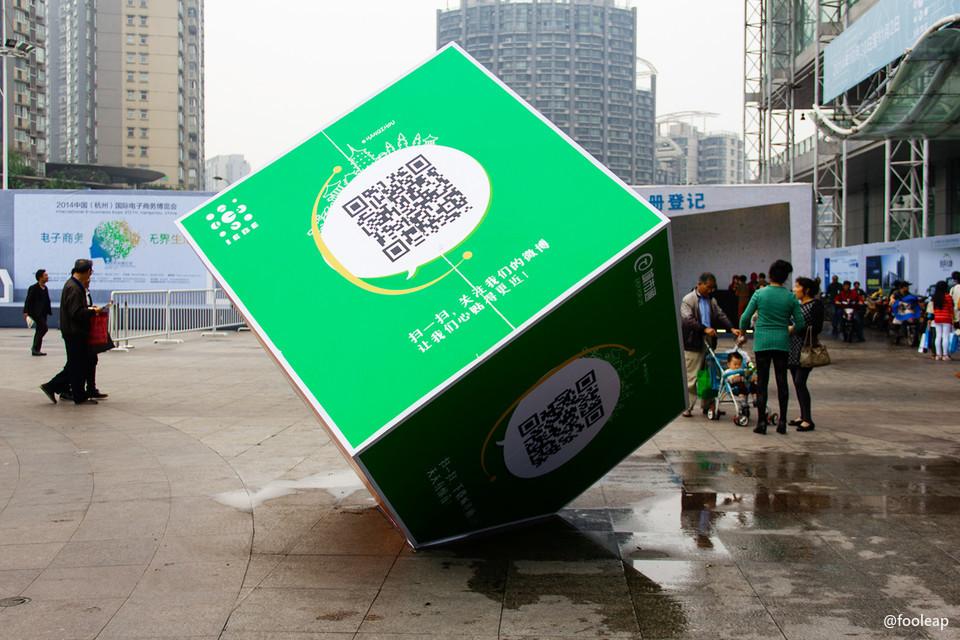 2014 杭州国际电商博览会的宣传二维码