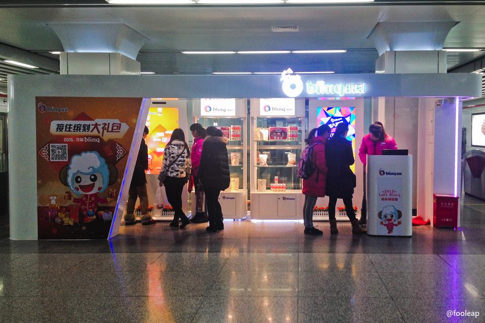 临平地铁站的某商家活动