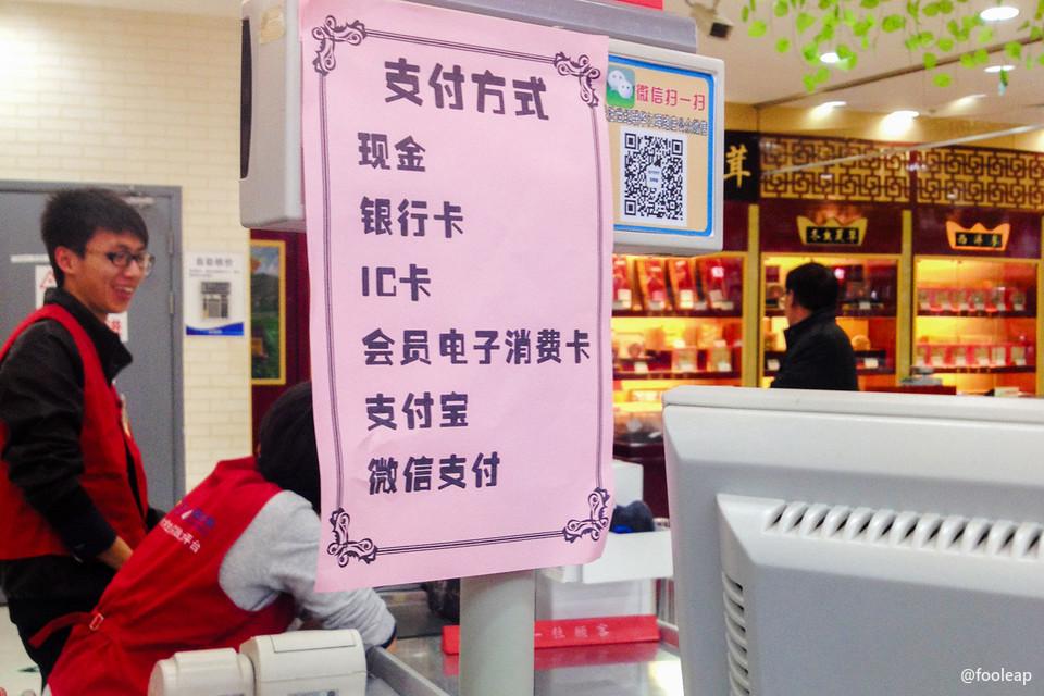 杭州世纪联华的支付方式