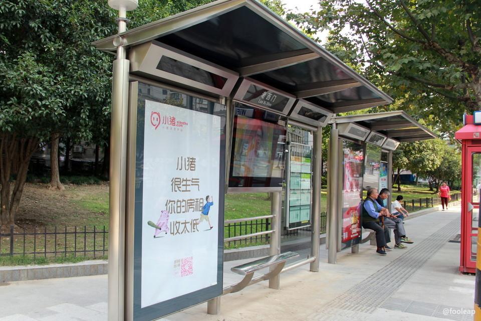 老西门公交站