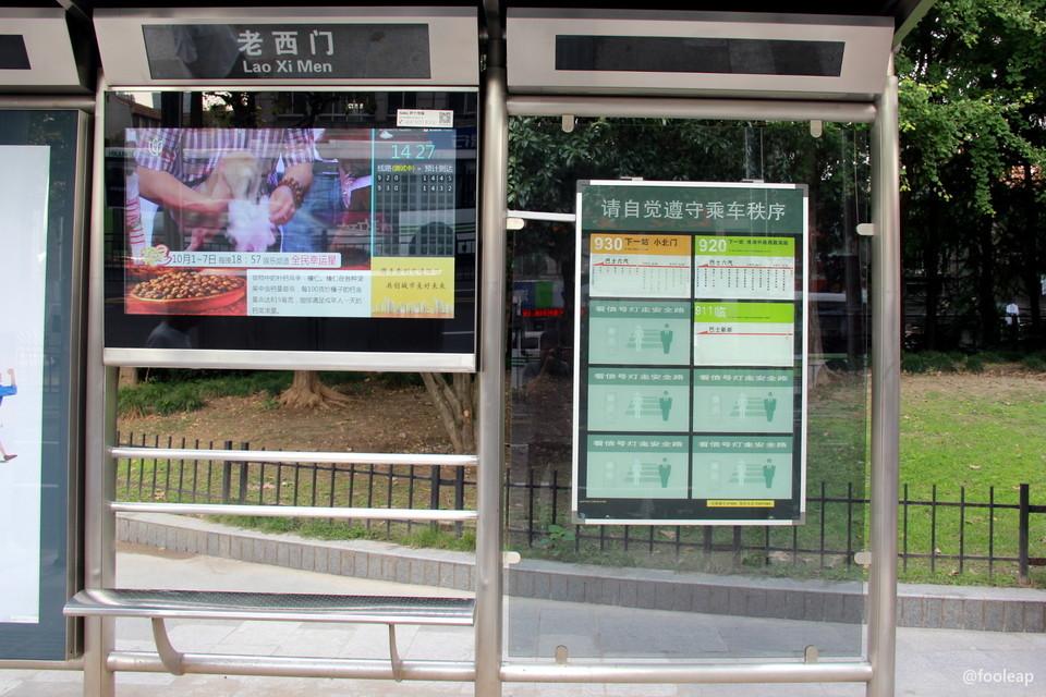 老西门公交站牌及显示屏