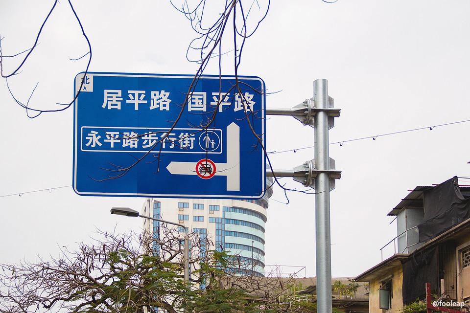 永平路口路牌