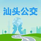 汕头智能公交 app