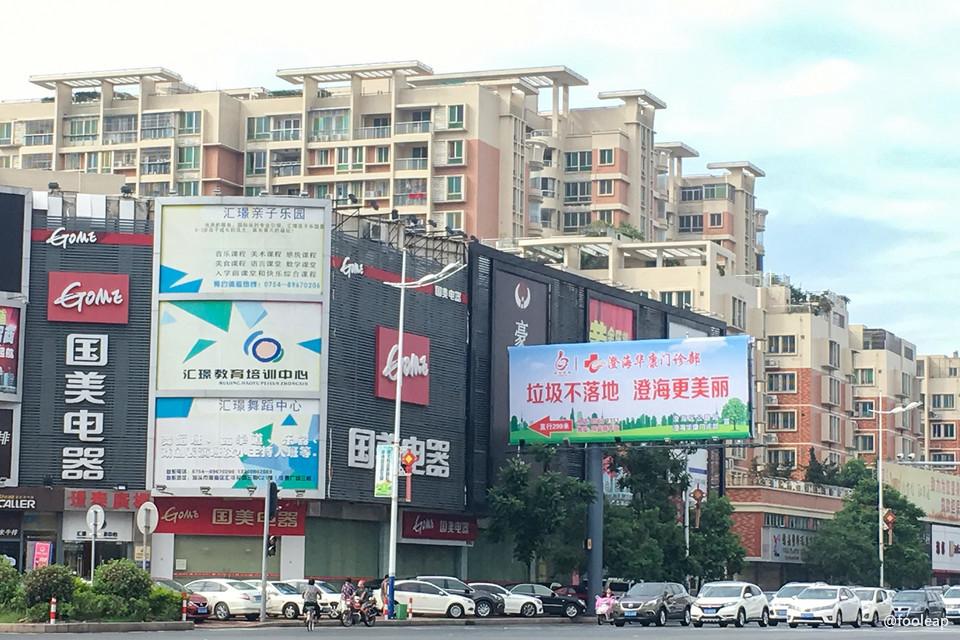 文明澄海三