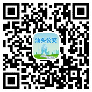 汕头公交 app