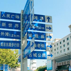 上海路牌印象
